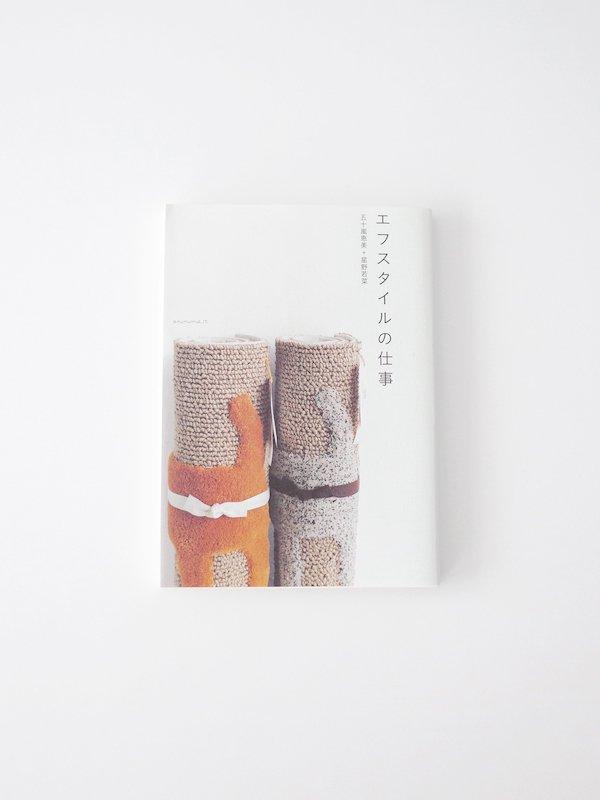 F/style エフスタイルの仕事(本)