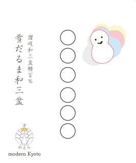 「和三盆パッケージ文言オーダー」  お好きな言葉でパッケージができます! ノベルティにも最適!!