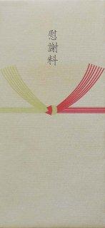 オリジナル心付け袋水引タイプ「慰謝料」