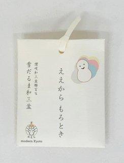京かえら雪だるま和三盆(3個入り) 「ええから もろとき」