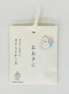 京かえら雪だるま和三盆(3個入り) 「おおきに」
