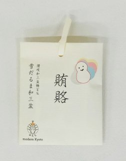 京かえら雪だるま和三盆(3個入り) 「賄賂」