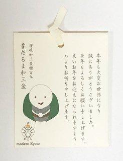 「年末ご挨拶和三盆」パッケージ丸の部分にお名前入れ承ります!ノベルティにも最適!!