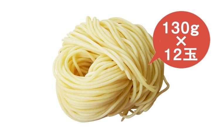グルテンフリー麺 130g×12玉