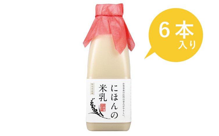 にほんの米乳 プレーン 520g 6本入り