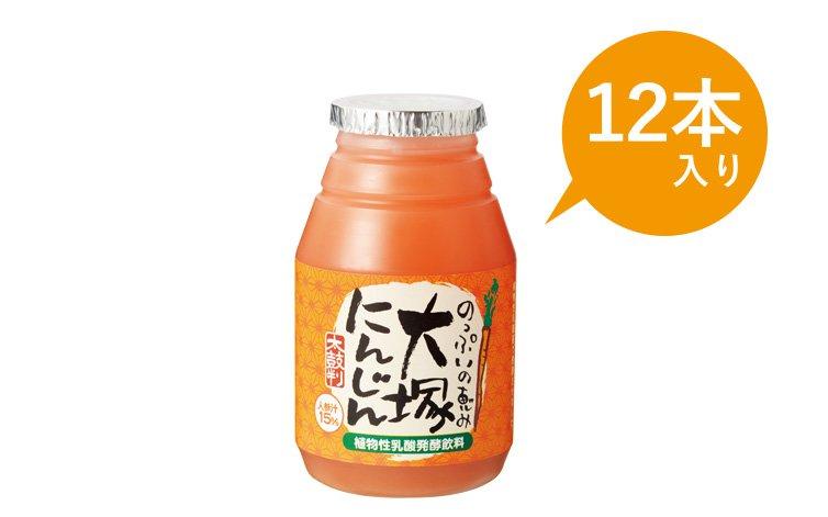 大塚にんじん 150g 12本入り