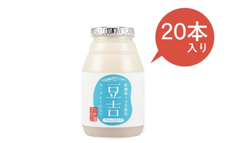 豆吉 乳酸菌×大豆まるごと飲料 プレーン 150g 20本入り