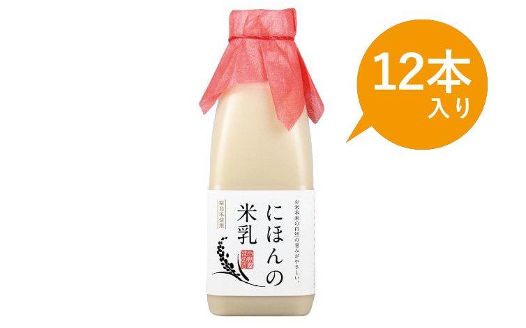 にほんの米乳 プレーン 520g 12本入り