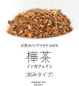 樺茶・刻み(アルミチャック袋入) 12g