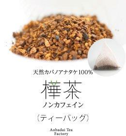 樺茶・ティーバッグ(アルミチャック袋入)6包