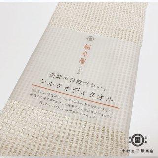 絹糸屋さんの『西陣の普段づかい。』シルクメッシュ浴用ボディタオル 〜つむぎシルク・絹紬糸〜|きなり(アイボリー)