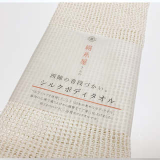 絹糸屋さんの『西陣の普段づかい。』シルクメッシュ浴用ボディタオル|〜つむぎシルク・絹紬糸〜|きなり(アイボリー)