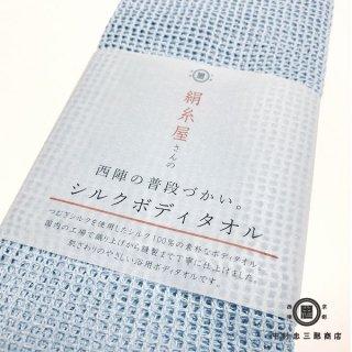 絹糸屋さんの『西陣の普段づかい。』シルクメッシュ浴用ボディタオル 〜つむぎシルク・絹紬糸〜|ブルー