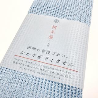 絹糸屋さんの『西陣の普段づかい。』シルクボディタオル 〜つむぎシルク・絹紬糸〜|ブルー