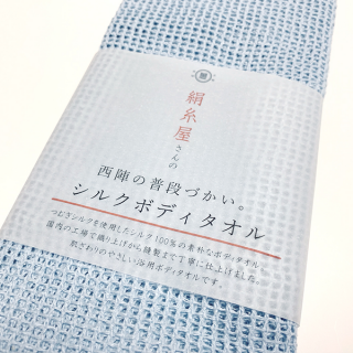 絹糸屋さんの『西陣の普段づかい。』シルクメッシュ浴用ボディタオル|〜つむぎシルク・絹紬糸〜|ブルー