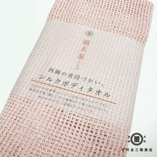つむぎシルク(絹紬糸)の浴用ボディータオル