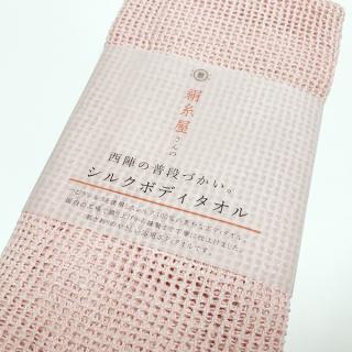 絹糸屋さんの『西陣の普段づかい。』シルクメッシュ浴用ボディタオル 〜つむぎシルク・絹紬糸〜|ピンク