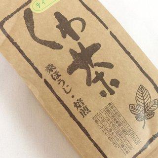 国産桑の葉を使用した桑茶(ほうじ茶) ティーバッグタイプ