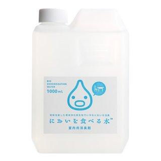 においを食べる水  室内用 消臭・予防剤 1リットルボトル