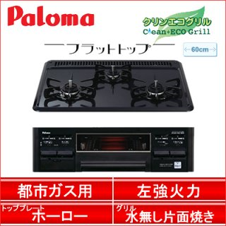 Paloma(パロマ)  ビルトインコンロ  スタンダードシリーズ   PD-N33-L-12A13A(左強火力)  都市ガス用