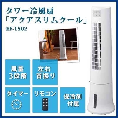 スリムタワー冷風扇 EF-1502WH [ホワイト]