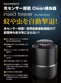 ROOMMATE 光センサー搭載Clean捕虫器 insect foreve 【虫取り器/蚊取り器】  EB-RM7900G