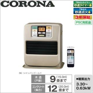 コロナ:石油ファンヒーターリモコン付 FH-SR3317Y-N / (シャンパンゴールド)