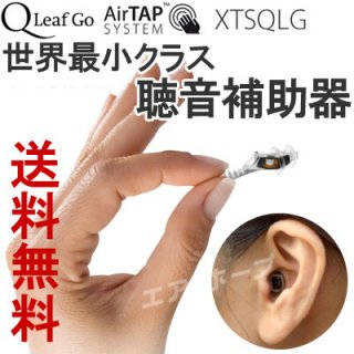 Ex.Silent(エクサイレント) XSTQLG QリーフGo 超小型デジタル聴音補助器  集音器 音声増幅器 耳底式 コンパクト 超小型 オランダ製 贈り物 ギフト 敬老 祖父 祖母