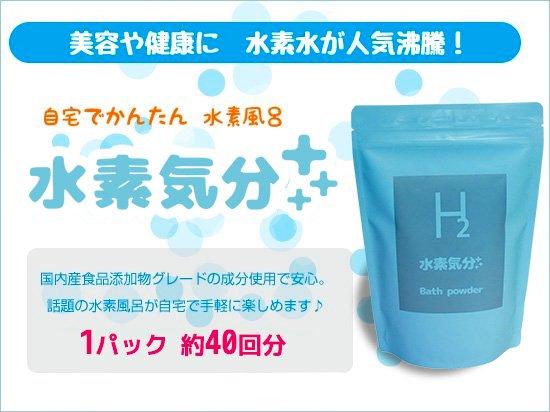 水素入浴剤 水素気分プラス 1000gパック 水素水のお風呂20−30回分 水素風呂 水素バス 水素スパ