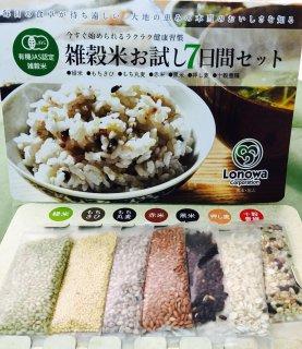 雑穀米お試し7日間セット【数量限定商品】