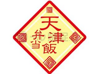 天津飯弁当 / シール通販・惣菜・弁当シール