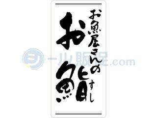 お魚屋さんのお鮨 / シール通販・寿司