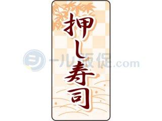 押し寿司B / シール通販・惣菜