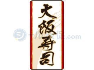 大阪寿司 / シール通販・惣菜
