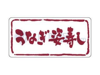 うなぎ姿寿し / シール通販・惣菜・寿司