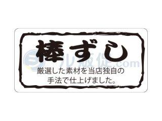 棒ずし / シール通販・惣菜・寿司