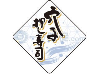 穴子押し寿司A / シール通販・惣菜