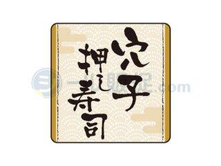 穴子押し寿司B / シール通販・惣菜