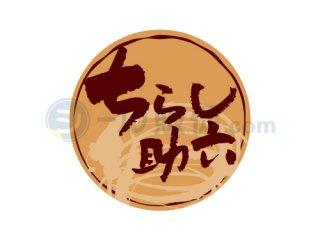 ちらし助六 / シール通販・惣菜・寿司