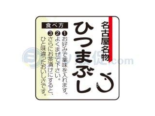 ひつまぶし / シール通販・惣菜・寿司