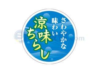 涼味ちらし / シール通販・惣菜・寿司