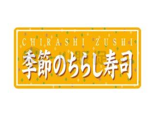 季節のちらし寿司 / シール通販・惣菜