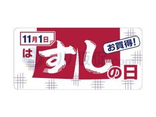 すしの日 / シール通販・惣菜・寿司