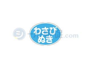 わさびぬきA / シール通販・惣菜・寿司