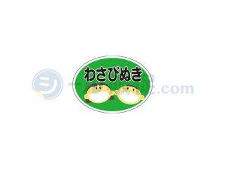 わさびぬきB / シール通販・惣菜・寿司
