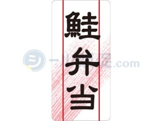 鮭弁当 / 惣菜シール 弁当