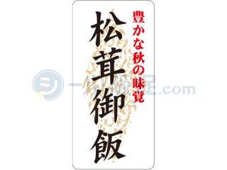 松茸御飯 / 惣菜シール 弁当