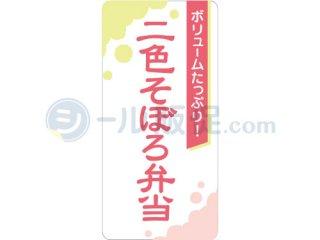 二色そぼろ弁当 / 惣菜シール 弁当