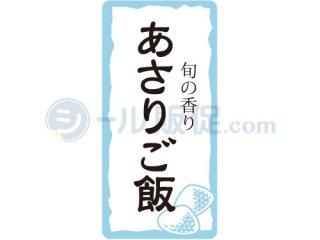 あさりご飯 / 惣菜シール 弁当