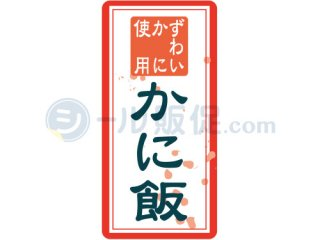 かに飯 / 惣菜シール 弁当